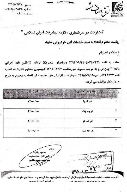نرخنامه جدید حق عضویت سالانه اتحادیه خدمات خودرویی مشهد مقدس