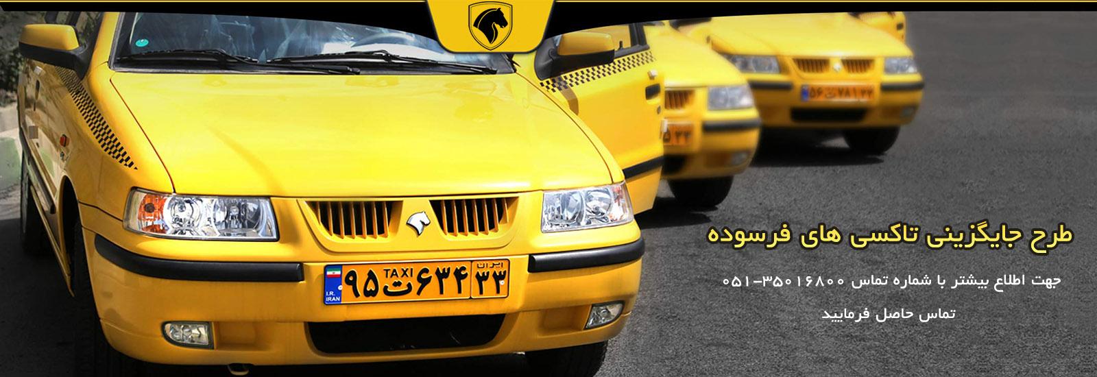 طرح تعویض تاکسی های فرسوده