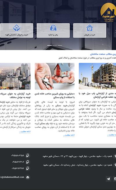 وب سایت مسکن شهر مشهد
