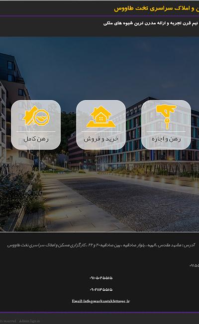 وب سایت کارگزاری مسکن واملاک سراسری تخت طاووس