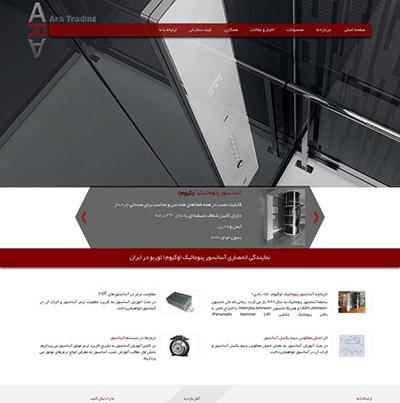 وب سایت شرکت بازرگانی آرا
