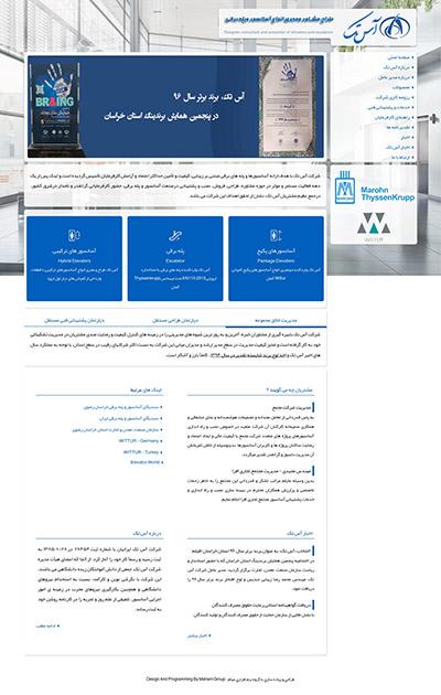 وب سایت شرکت آسانسور و پله برقی آستک