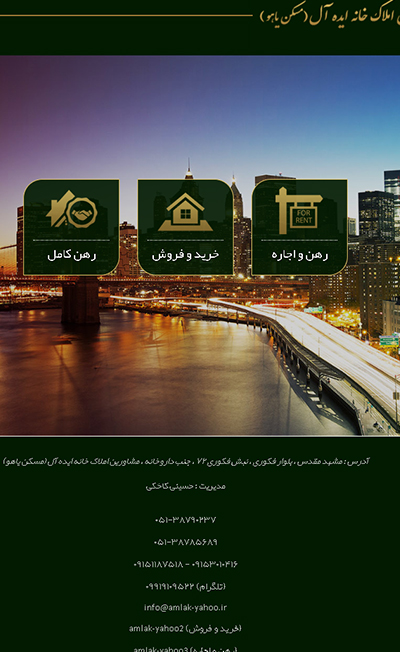 وب سایت مشاورین املاک خانه ایده آل(مسکن یاهو)