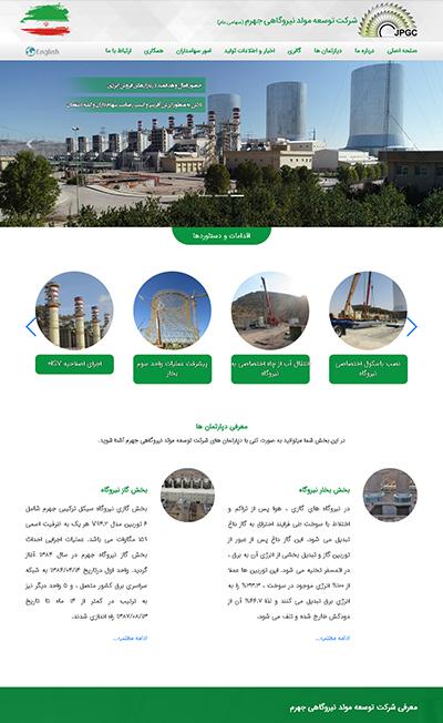 وب سایت شرکت توسعه مولد نیروگاهی جهرم