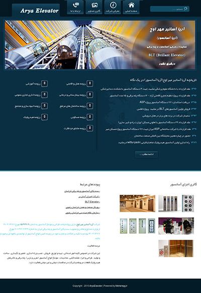 وب سایت آریا آسانسور