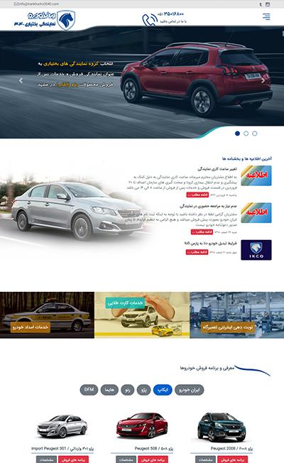 وب سایت  نمایندگی ایران خودرو بختیاری 3040