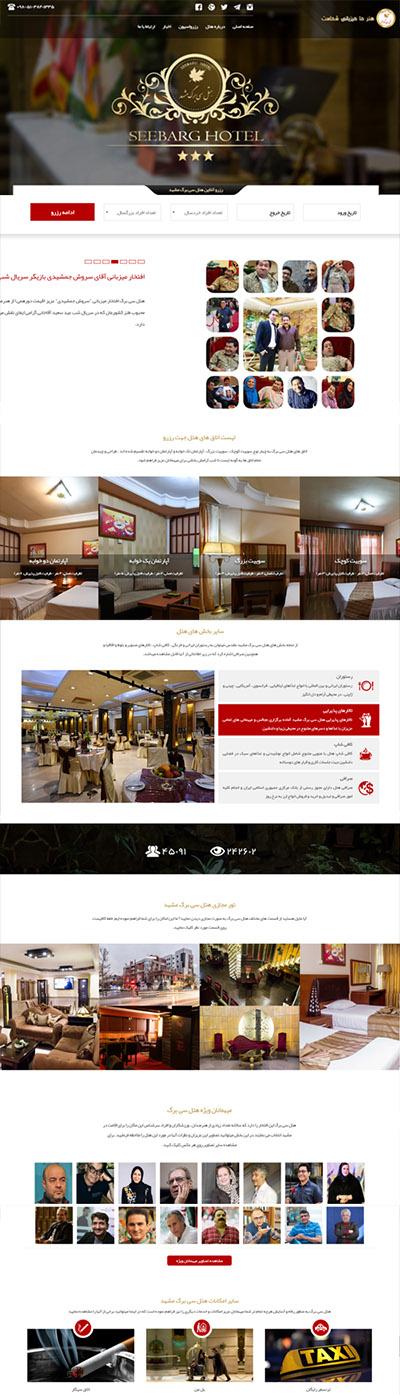 وب سایت هتل سی برگ