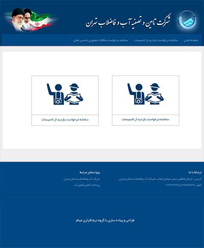 وبسایت سامانه بازدید از تاسیسات شرکت آبفا تهران
