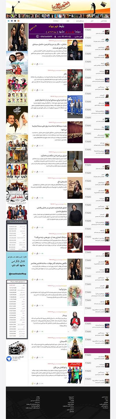 وب سایت خبرگزاری مشهد سینما