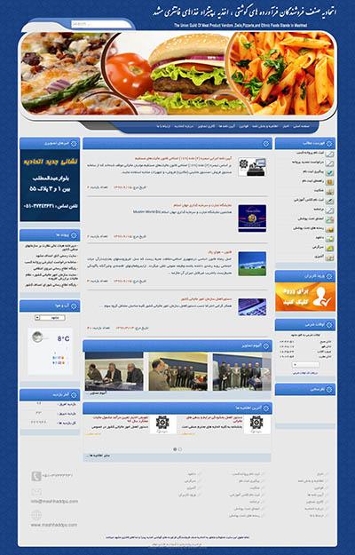 پرتال اتحادیه اغذیه و پیتزا مشهد