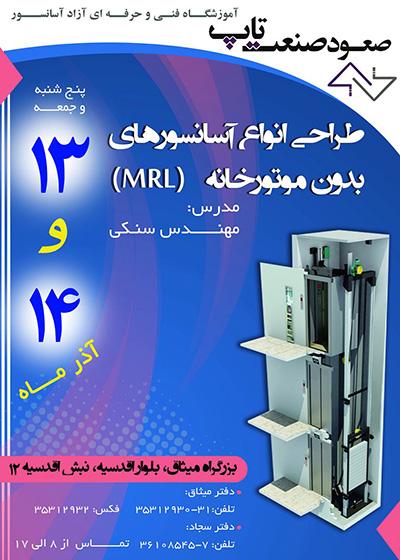 طراحی انواع آسانسورهای بدون موتورخانه