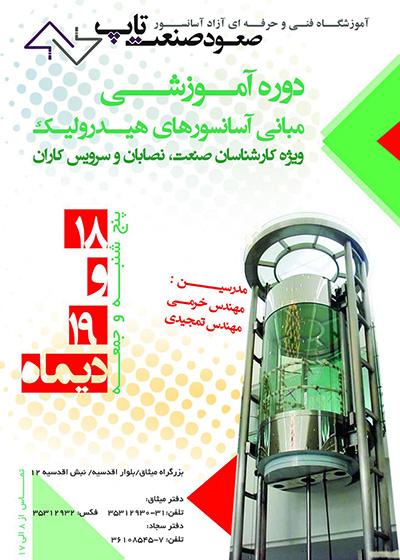 مبانی آسانسورهای هیدرولیک