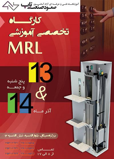 کارگاه تخصصی آموزش MRL