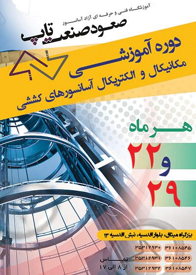 مکانیکال و الکتریکال آسانسورهای کششی