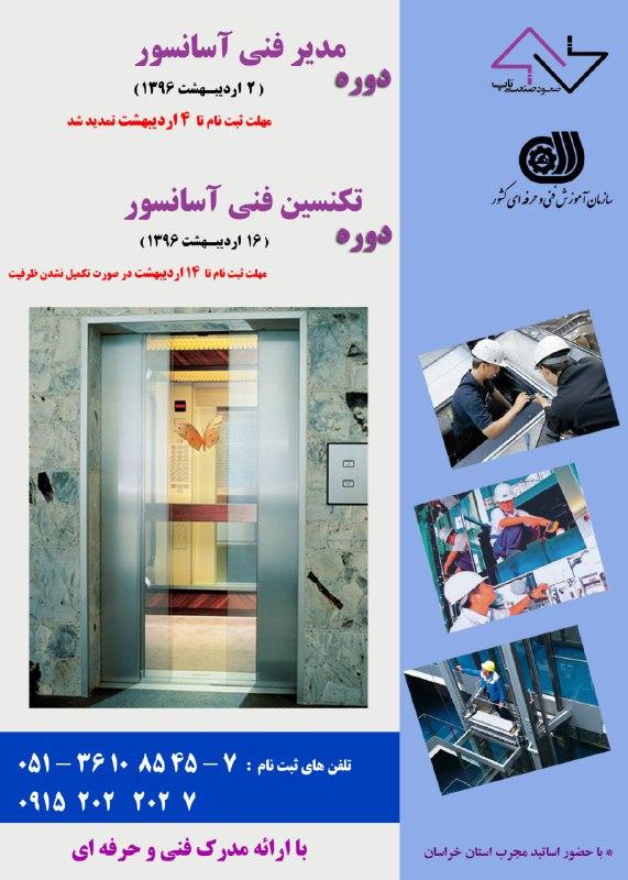 دوره تکنسین فنی آسانسور