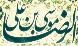 «یا ضامن صیاد» در قدمگاه ثامن الحجج(ع) کلید خورد