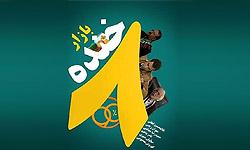 آغاز پخش خنده بازار نوروزی از آخرین روز سال