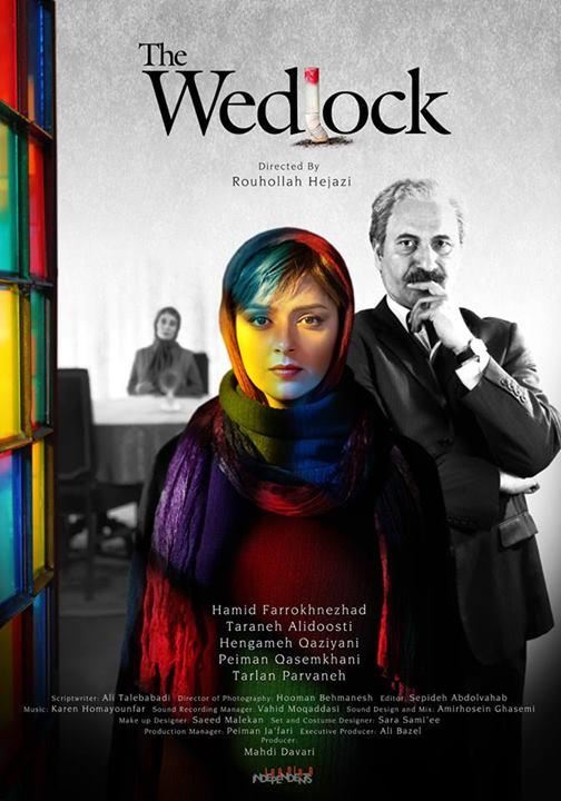 رقابت «زندگی مشترک آقای محمودی و بانو» در بخش مسابقه رسمی جشنواره مونترال