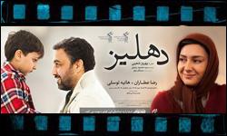 «دهلیز» با نقش آفرینی متفاوت رضا عطاران و هانیه توسلی به شبکه نمایش خانگی آمد