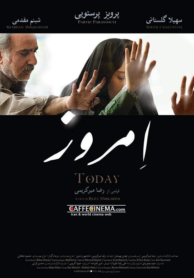 """پوستر """"امروز"""" رضا میرکریمی، با حضور پرویز پرستویی و سهیلا گلستانی"""