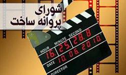 پروانه ساخت سه فیلم سینمایی صادر شد