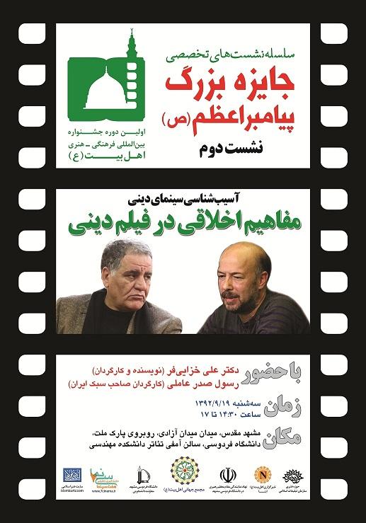 نشست آسیب شناسی سینمای دینی در مشهد برگزار شد