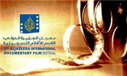 آغاز جشنواره مستند الجزیره با حضور سه فیلم ایرانی/ اعطای ۸۵ میلیون تومان جایزه
