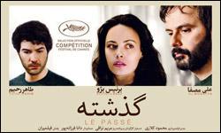 «گذشته» جدیدترین ساخته اصغر فرهادی به شبکه نمایش خانگی آمد