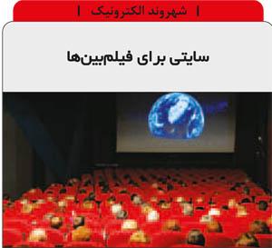 """""""بایت"""" و """"مشهد سینما"""""""