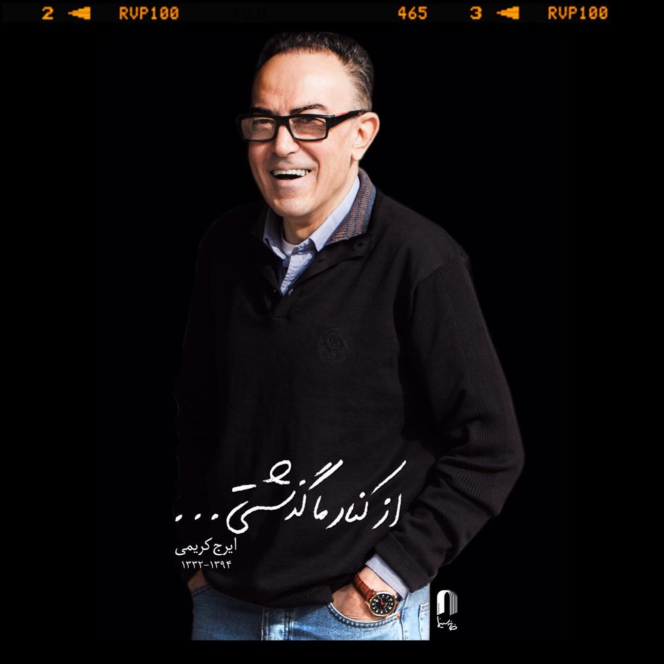 درگذشت ایرج کریمی برای سینما فاجعه است
