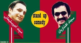 مسابقه خنداننده برتر
