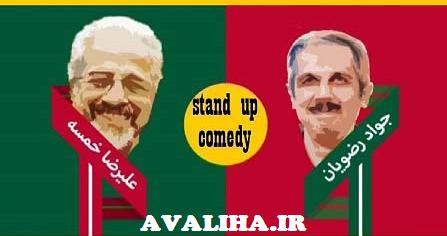 خندوانه /مسابقه خنداننده برتر