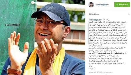 توضیح رامبد جوان درباره عکساش با نگار جواهریان و دلیل حذف آن از اینستاگرام