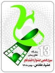 برنامه آخرین بخش مستند و انیمیشن جشنواره فیلم فجر مشهد