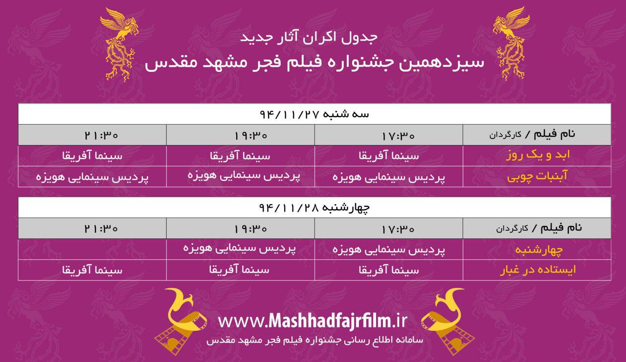 جدول اکران روز سه شنبه و چهارشنبه ۲۷ و ۲۸ بهمن ۹۴ جشنواره