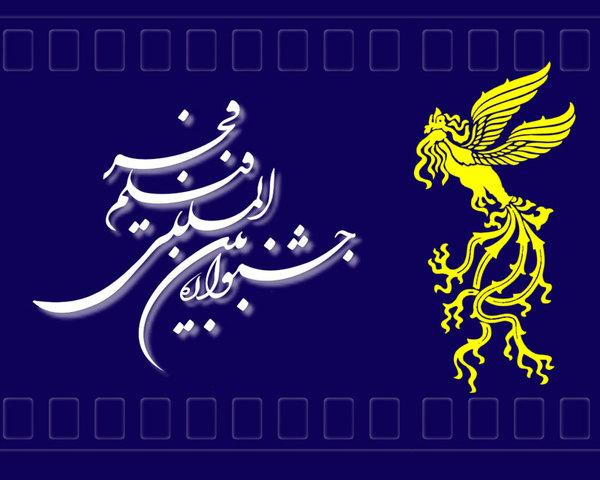 آمار فروش فیلم های روز هفتم جشنواره فیلم فجر مشهد