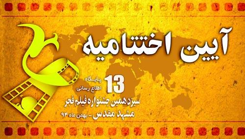 جشنواره فیلم فجر مشهد، ساعت ۱۹ در سینما اصغرزاده به خط پایان می رسد