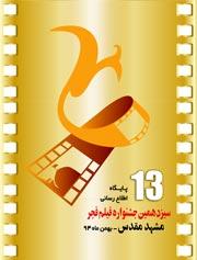 آمار فروش روز پایانی جشنواره فیلم فجر مشهد منتشر شد