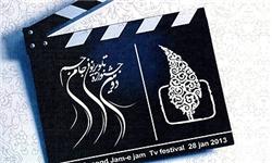 پخش زنده اختتامیه جشنواره جام جم از دو شبکه