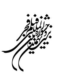 جشنواره فجر سی و ششم صاحب شورای سیاست گذاری شد