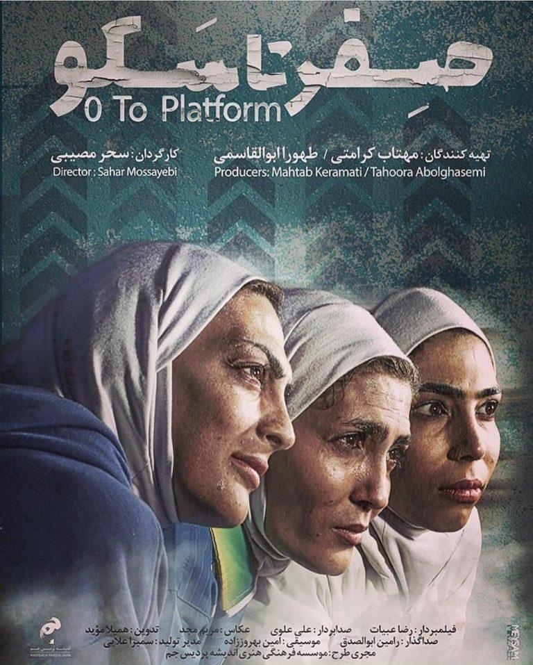 معرفی مستند «صفر تا سکو» ساخته سحر مصیبی