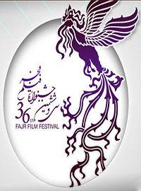 جدول نمایش فیلم های پانزدهمین جشنواره فیلم فجر مشهد