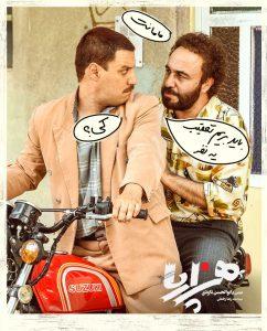 فیلم هزارپا به پرفروش ترین فیلم تاریخ سینمای ایران تبدیل شد