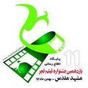 سرابی: امکان پیش فروش اینترنتی 70 درصد بلیت های یازدهمین جشنواره ی فیلم فجر مشهد مقدس فراهم شد