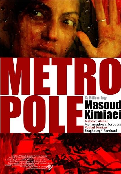 پوستر انگلیسی «متروپل» رونمایی شد