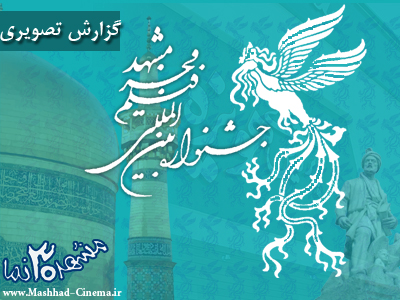 گزارش تصویری اختتامیه فجر مشهد