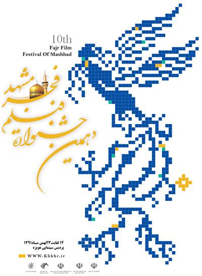رونمایی مشهد سینما از پوستر فجر مشهد