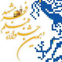15 سیمرغ در آسمان مشهد