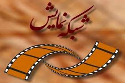 پخش زنده مراسم اختتامیه جشنواره فیلم فجر از شبکه نمایش