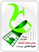 اسامی 28 فیلم دهمین جشنواره فیلم فجر مشهد اعلام شد